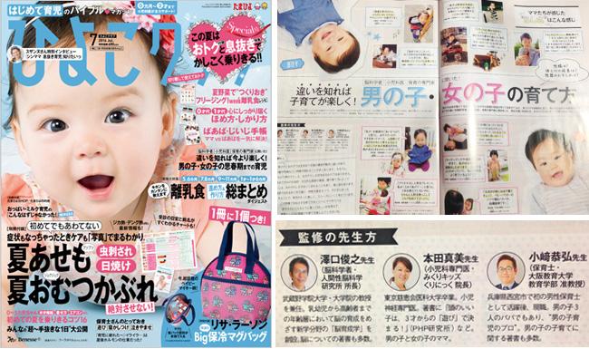 magazine1607