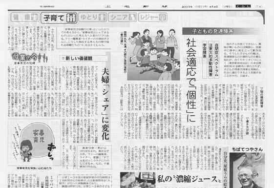 newspaper_kaminoge