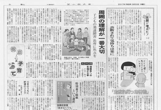 newspaper_tomakomai
