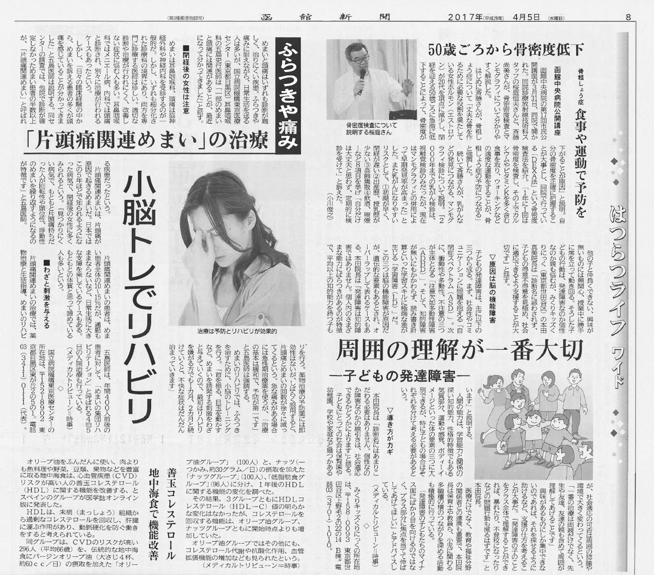 newspaper_hakodate