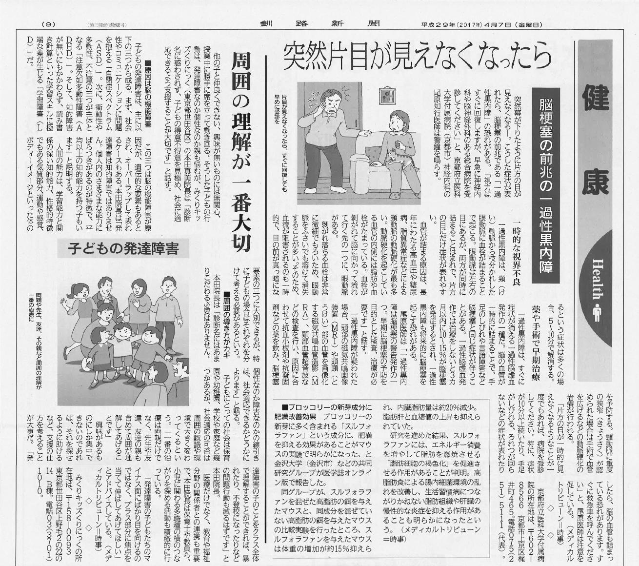 newspaper_kushiro