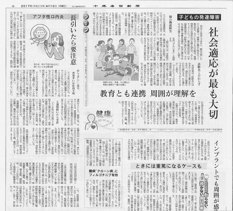 newspaper_tokachi