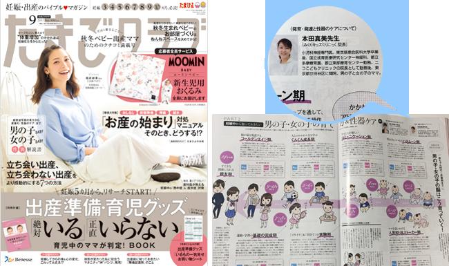 magazine170820