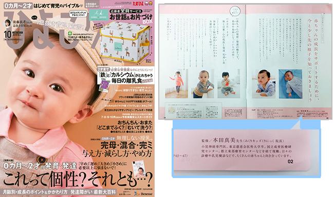 magazine170925