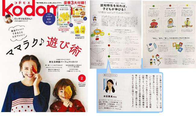 magazine180112