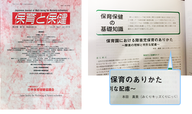 magazine180301_01