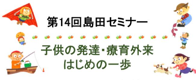seminar_shimada
