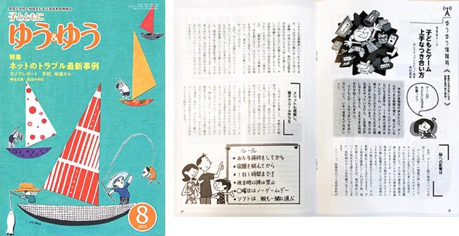 magazine180725