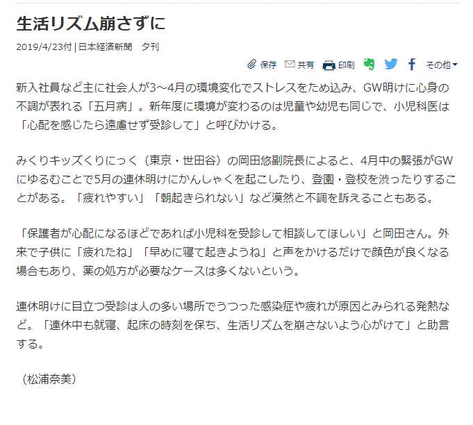 5月病 生活リズム崩さずに  _日本経済新聞 - www.nikkei.com