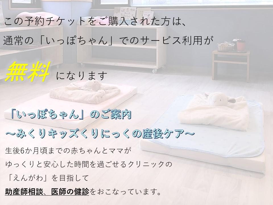 いっぽちゃん無料PR