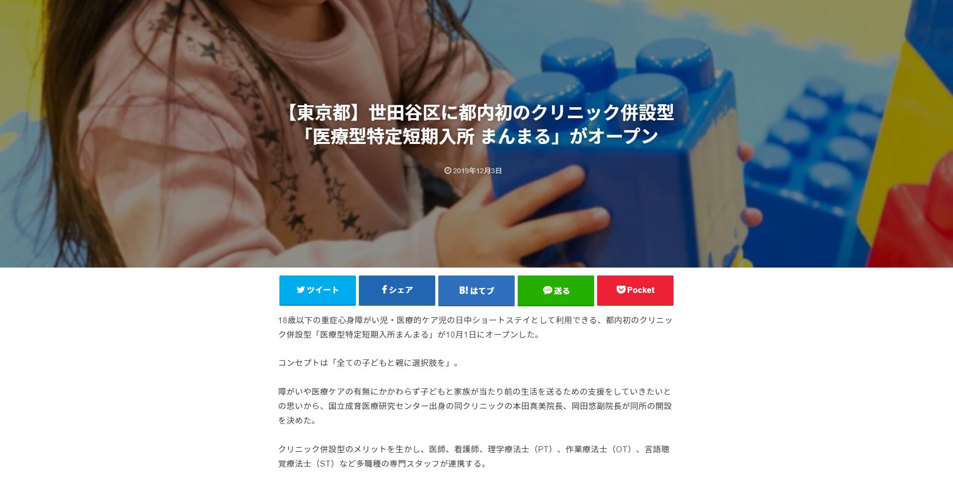 FireShot Capture 340 - 【東京都】世田谷区に都内初のクリニック併設型「医療型特定短期入所 まんまる」がオープン - アンリーシュ 医療的ケア児と家族に役立つメディ_ - unleash.or.jp