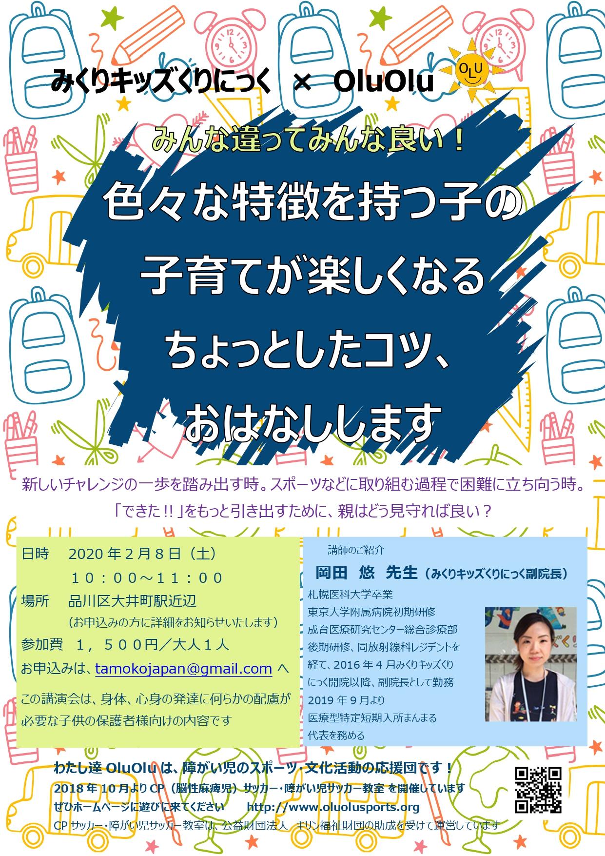講演会20200208再々_page-0001