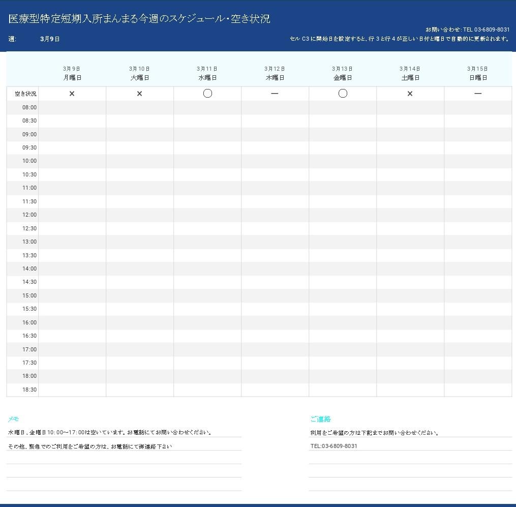 医療型特定短期入所まんまる スケジュール - 毎日のスケジュール (1)_page-0001
