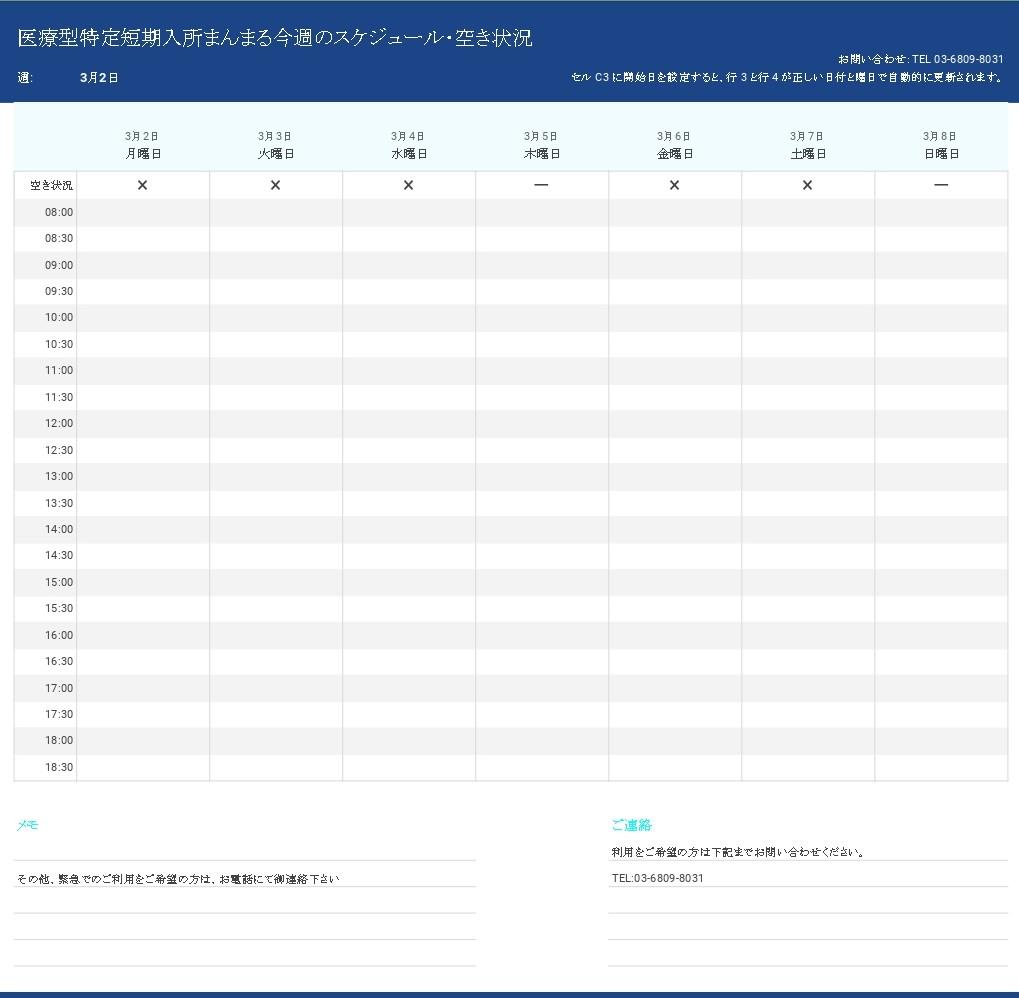 医療型特定短期入所まんまる スケジュール - 毎日のスケジュール_page-0001