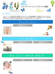【素材用】3-4ヶ月健診 乳幼児健診×ハビリテーション