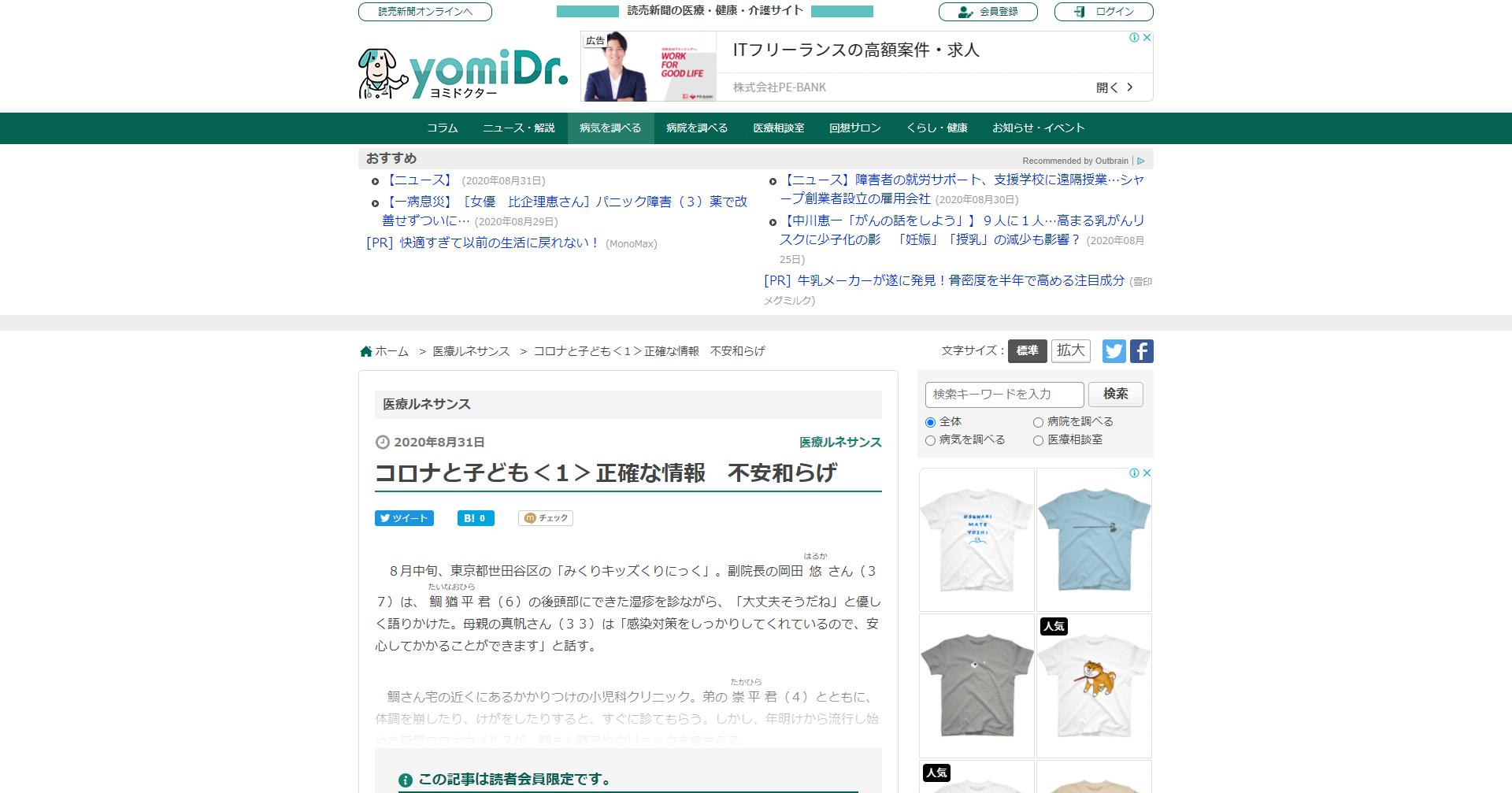 FireShot Capture 912 - コロナと子ども<1>正確な情報 不安和らげ _ yomiDr._ヨミドクター(読売新聞) - yomidr.yomiuri.co.jp