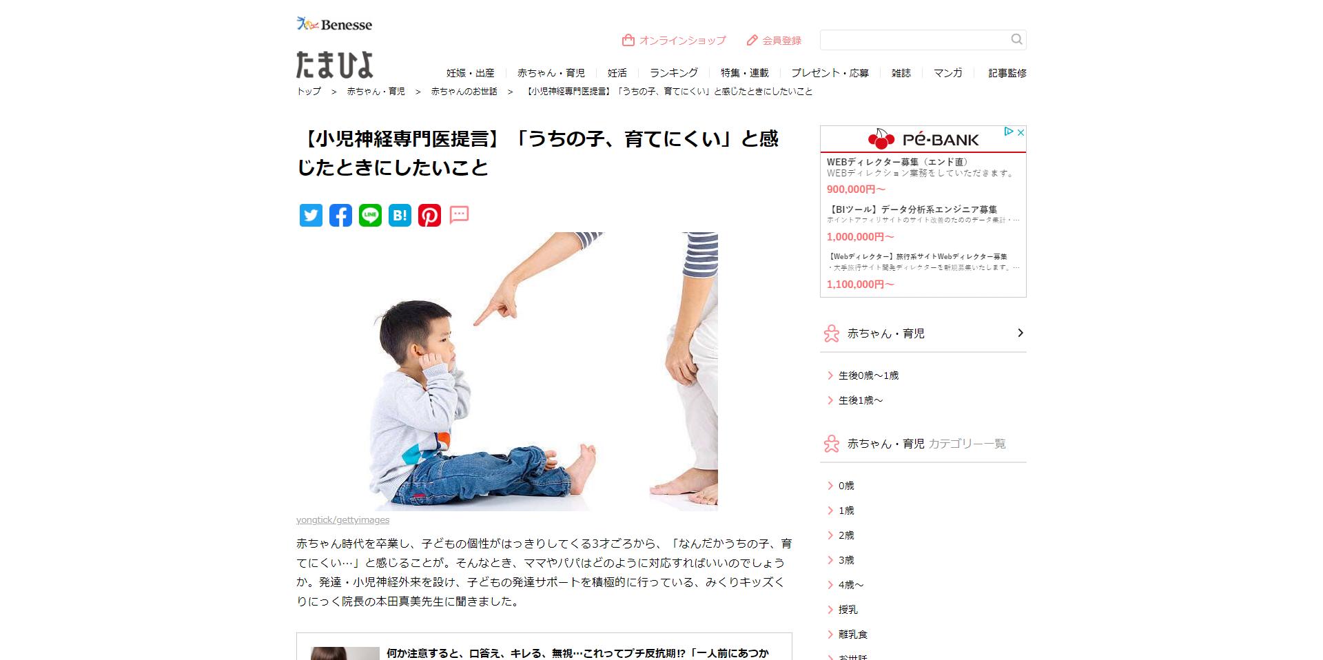 FireShot Capture 921 - 【小児神経専門医提言】「うちの子、育てにくい」と感じたときにしたいこと  たまひよ - st.benesse.ne.jp