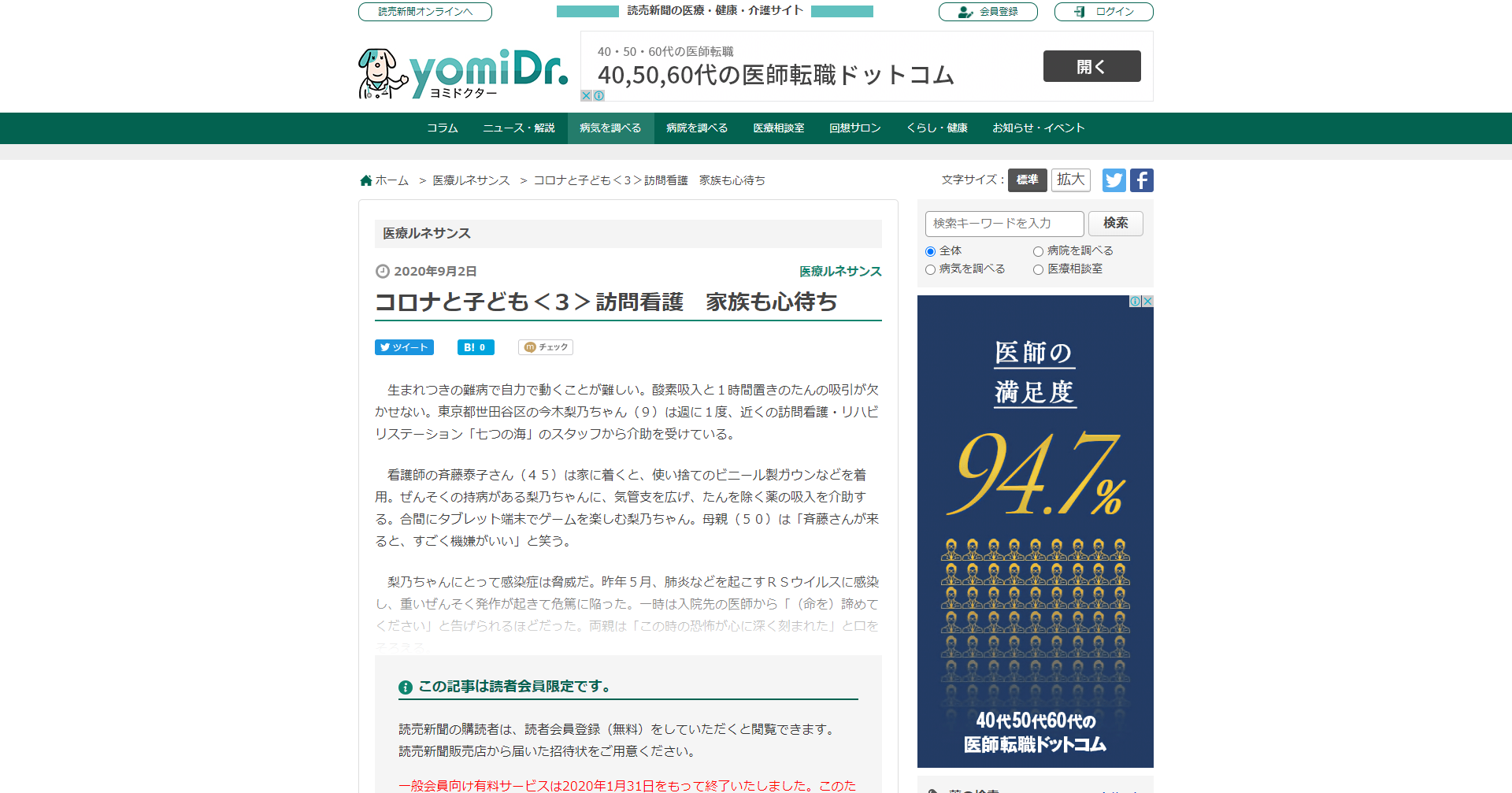 FireShot Capture 930 - コロナと子ども<3>訪問看護 家族も心待ち _ yomiDr._ヨミドクター(読売新聞) - yomidr.yomiuri.co.jp