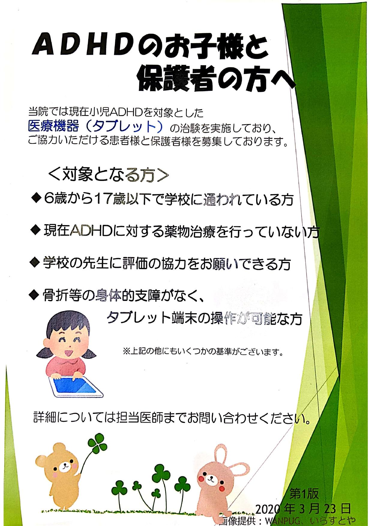 新規ドキュメント 09-07-2020 16.25.37_page-0001