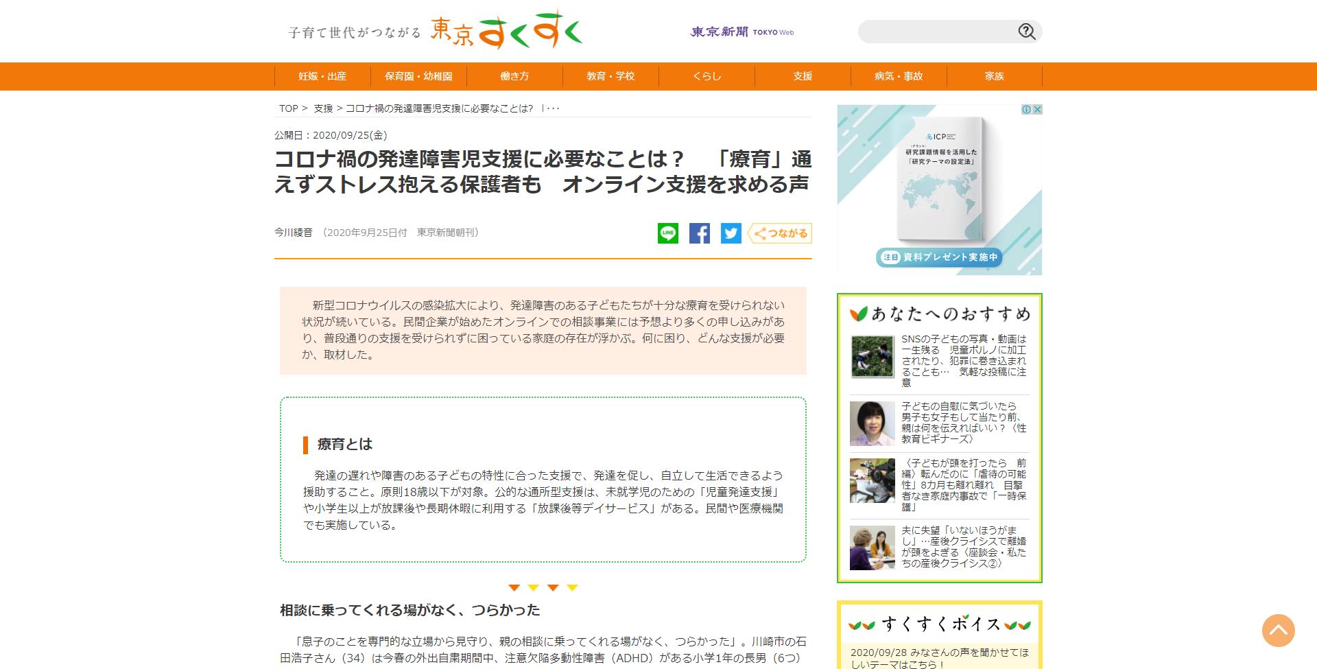 FireShot Capture 1006 - コロナ禍の発達障害児支援に必要なことは? 「療育」通えずストレス抱える保護者も オンライン支援を求める声 - 子育て世代がつながる - _ - sukusuku.tokyo-np.co.jp