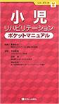 小児リハビリテーションポケットマニュアル ( リハ・ポケット ) 単行本 2011/6