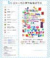 第5回 日本小児診療多職種研究会