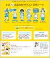 本田 40式 認知特性テスト 診断ツール